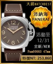 12/31 全新 PAM00663